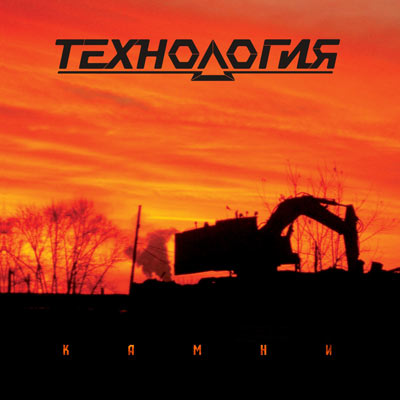 Фото и обложка Технология - Камни (Remix Edition) .