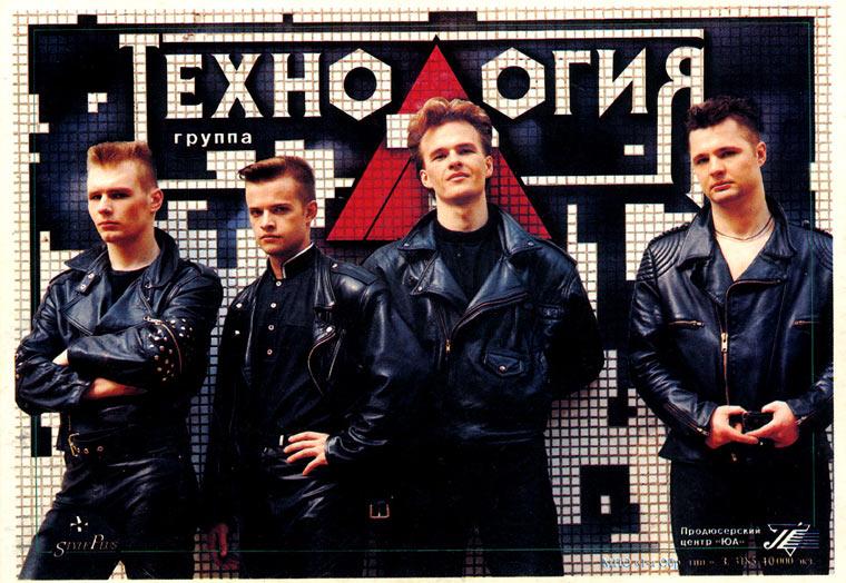 Из- за популярной группы Depeche...  Группа ТЕХНОЛОГИЯ.